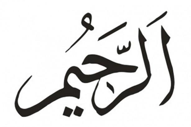 картинки с именем рахим адресовано учителям-логопедам, учителям