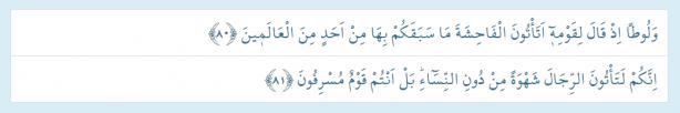 Foto - Sodom halkı Lût aleyhisselâm'ı hemen yalanladı. Dâvetine uymadı. Bunun üzerine Lût aleyhisselâm, onlara yaptıkları ahlâksızlığın vehâmetini duyurdu: