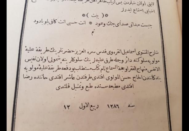 Hazret-i Şârih İsmail Rusûhî Ankaravî'nin 1286 basımlı eserleri