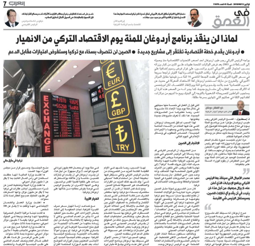el-arab gazetesi