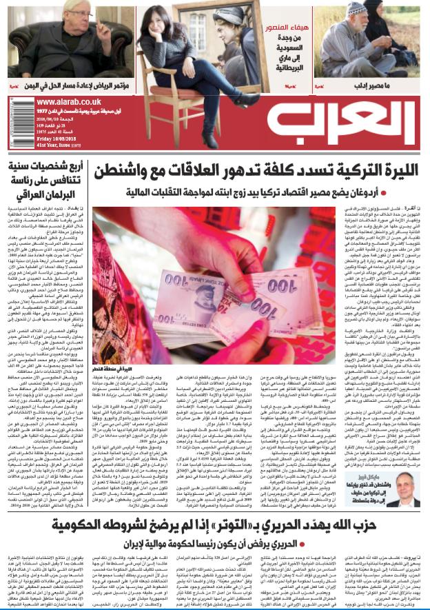 el arab gazetesi kriz