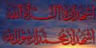 İslam'ın ana direği bu cümle