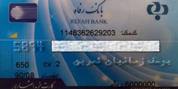 Komşu ülkemiz Kredi kartıyla ilk kez tanıştı