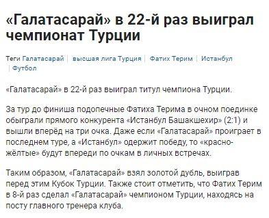 RUS BASINI GALATASARAY'IN ŞAMPİYONLUĞUNA GENİŞ YER AYIRDI