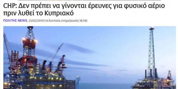 Yunan basınından CHP'ye büyük alkış! Skandal açıklamaları gavuru sevindirdi